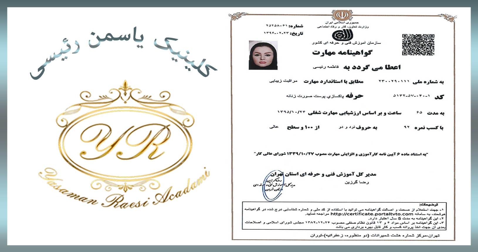 certificates yasaman raesi
