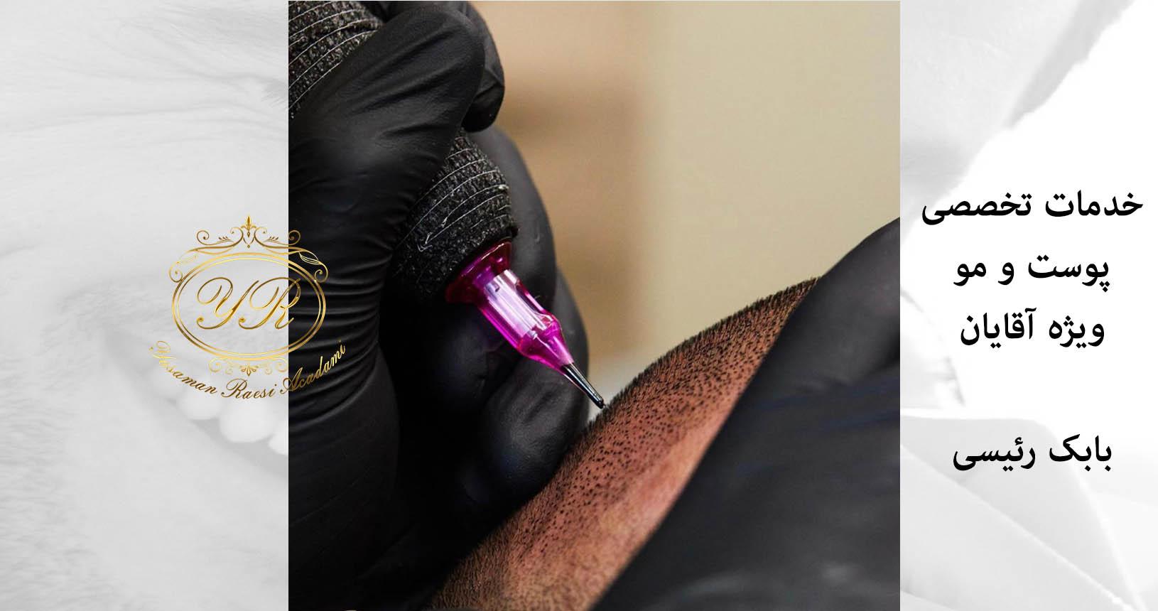 خدمات تخصصی پوست و مو آقایان
