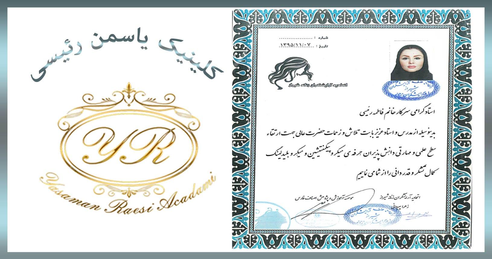 تقدیرنامه یاسمن رئیسی