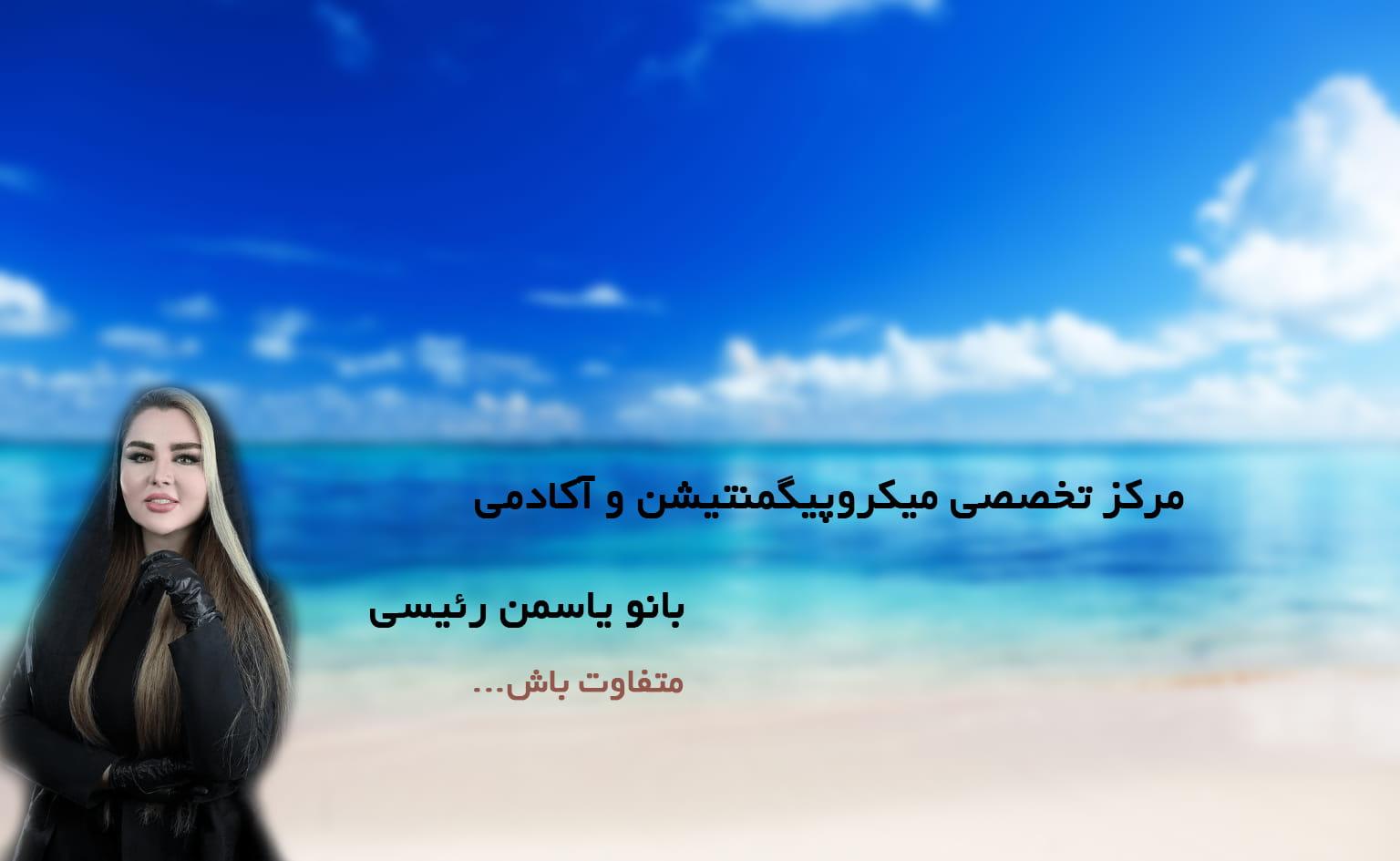 مرکز تخصصی میکروپیگمنتیشن شیراز یاسمن رئیسی